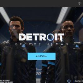 Detroit Become Human бесплатно