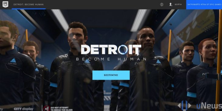 Detroit Become Human бесплатно